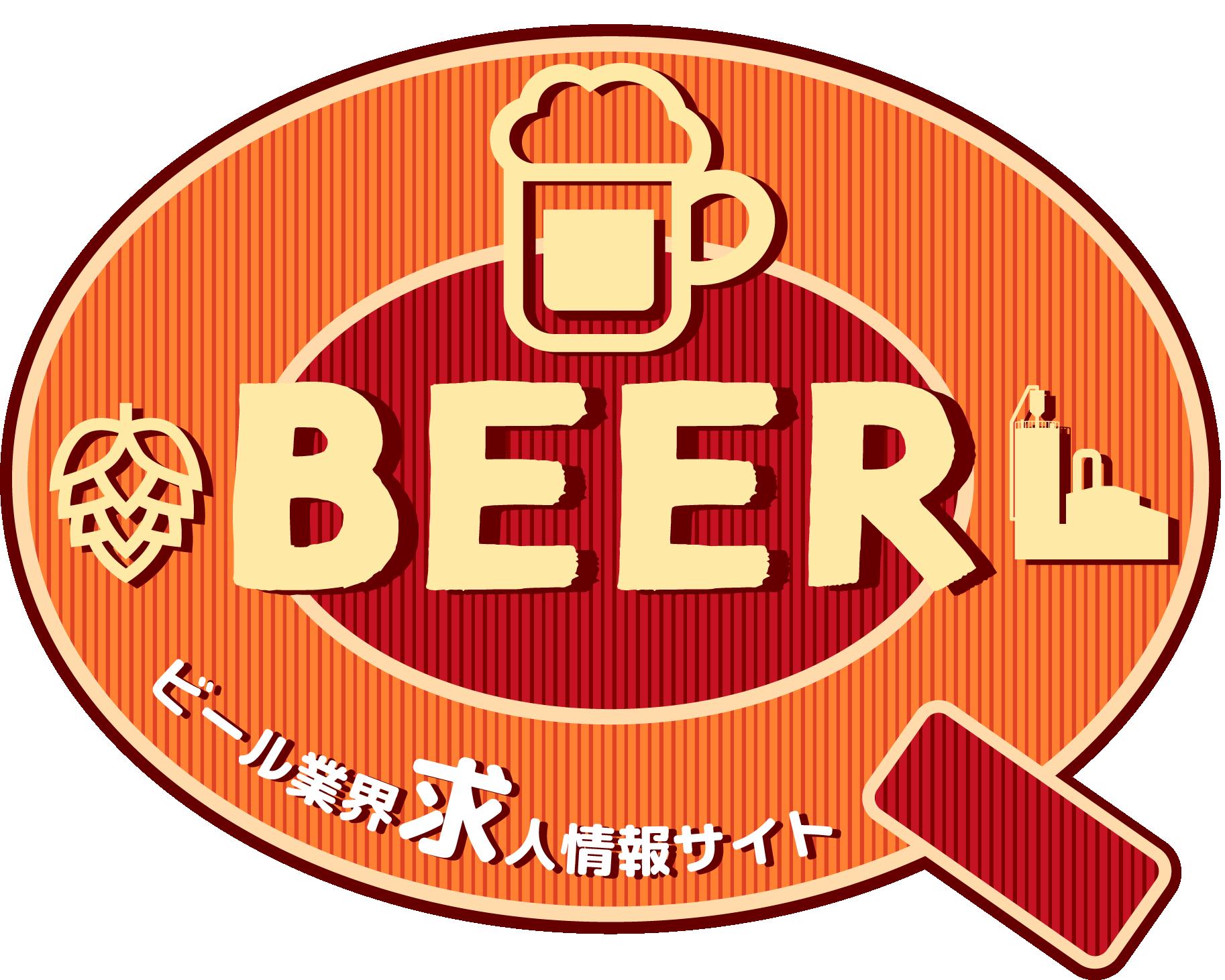 ビール業界求人情報サイト ビアQ